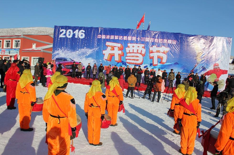 节庆——凤凰山开雪节.JPG