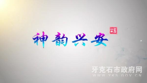神韵兴安(春)