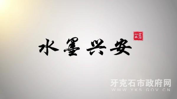 水墨兴安(冬)