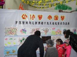 牙克石市伊图里河幼儿园举行《幼儿梦 中国梦》喜迎十九大画展