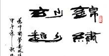张凤来书法作品04