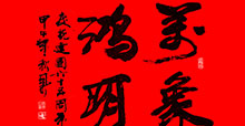 张凤来书法作品02