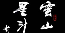 张凤来书法作品03