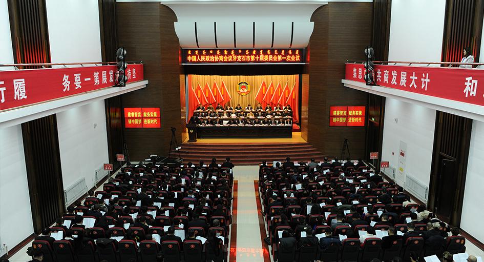政协牙克石市第十届委员会第一次会议隆重开幕
