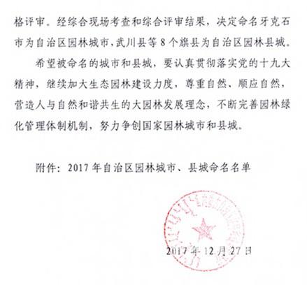 内蒙古自治区住建厅关于命名2017年自治区园林城市县城的通报_2.jpg