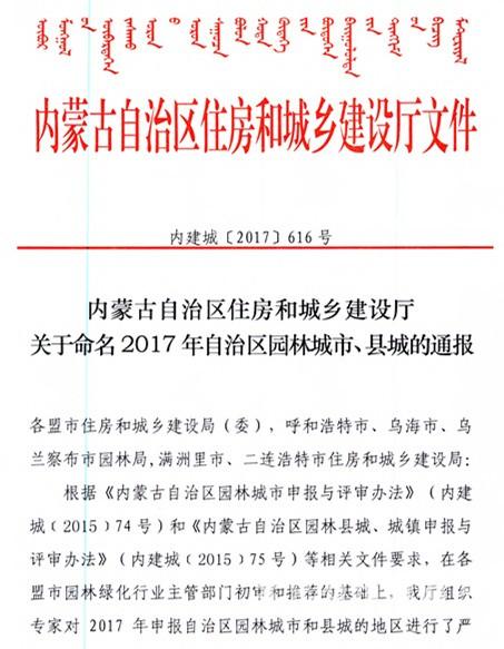 内蒙古自治区住建厅关于命名2017年自治区园林城市县城的通报_1.jpg