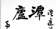 康文磊书法作品01