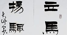 康文磊书法作品02