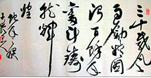 康文磊书法作品03