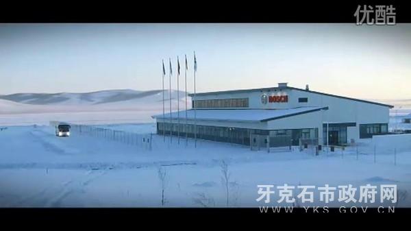 博世牙克石冬季测试中心
