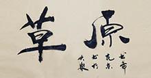 王大众书法作品01