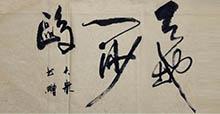 王大众书法作品03