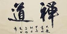 王大众书法作品02