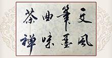 杨克东书法作品01