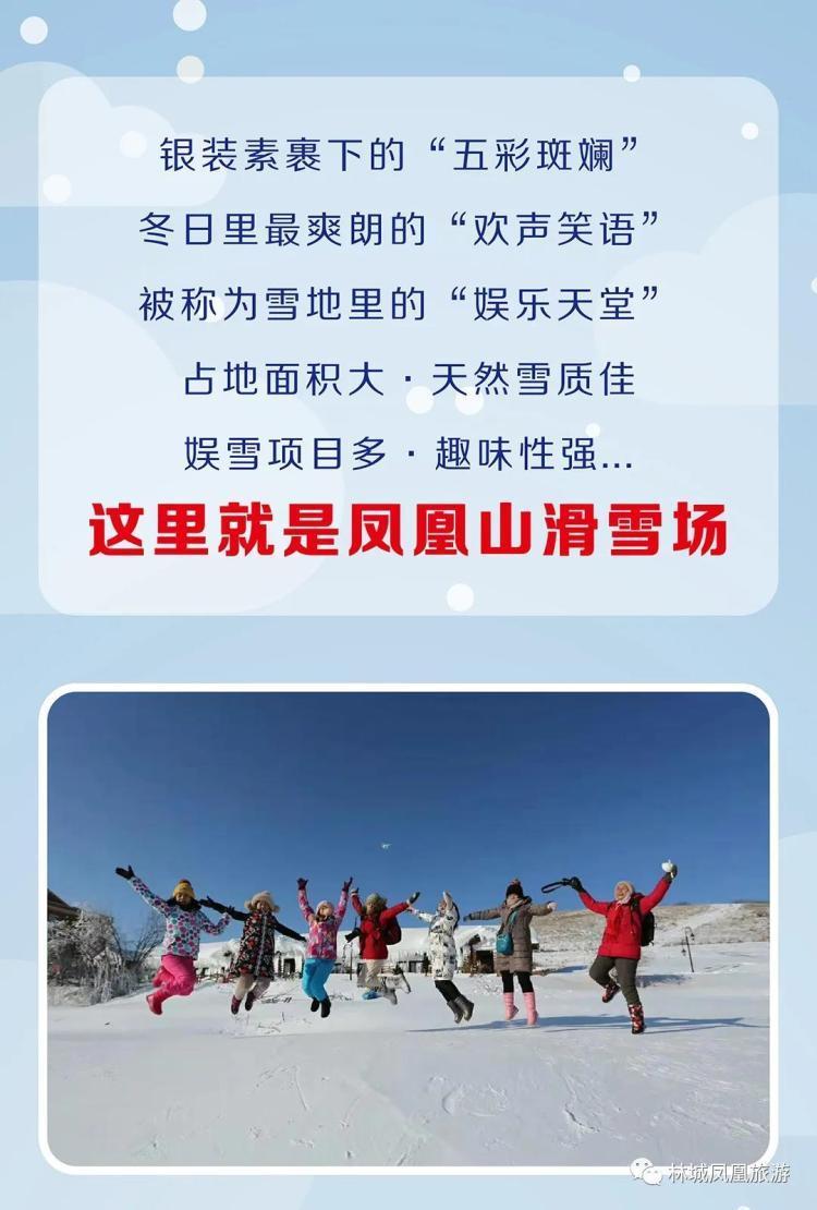 �P凰山滑雪�鲋�⒀┘�